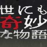 『【世にも奇妙な物語】柊瑠美さんが出演した「おばあちゃん」が怖い』の画像