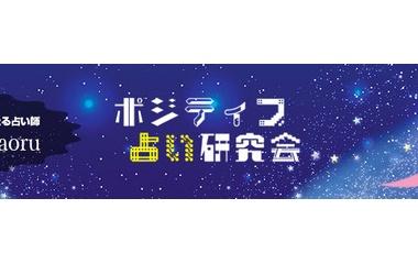 『令和の運勢占い(手相占い・四柱推命)Kaoruのblog公開中』の画像