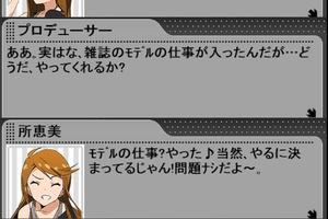 【グリマス】恵美アイドルストーリーLV2