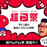 『【超PayPay祭】Yahooトラベル ---GoToトラベルと併用可能!---』の画像