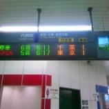 『内房線特急・朝上り「さざなみ2号」に乗車しました!』の画像