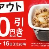 『吉野家!テイクアウト全品80円引きキャンペーン!6月6日~6月16日まで!』の画像