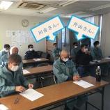 『11/14 名古屋支店 安全会議』の画像