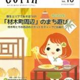 『corin おトクにあそぶ まちガイド「こりん」Vol.10【2019年4月15日発行】』の画像