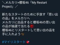 【!?】櫻坂46さん、欅時代の衣装を全てメルカリで処分wwwwwwwwww