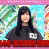 『【欅坂46】超速報!!!けやかけ、新2期生がついに登場!!!キタ━━━━(゚∀゚)━━━━!!!』の画像