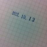 『「DATE印」だって気を抜かない。Shiny 「Mini Dater」使ってみた。』の画像