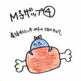 『💪M子ザップ④💪』の画像