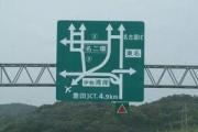 【画像】この高速道路の初見殺しがガチでヤバイwwwwwwwwwwwwwww