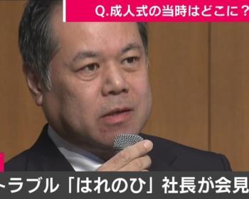 harenohi(はれのひ)社長・篠崎洋一郎、謝罪会見するも酷いと話題 その内容がこちら・・