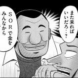 『【悲報】汚男こと北尾氏率いるSBIグループ、個人投資家の利益を横取りか』の画像