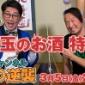 このあと! / 📺バラエティ番組『埼玉の逆襲』に、埼玉県鴻巣...