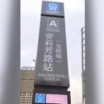 【中国】ニセの地下鉄駅の看板を設置し住宅購入者を騙して誘致!業者が勝手に設置