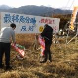 『廃棄物最終処分場建設絶対反対のぼり旗の交換作業』の画像