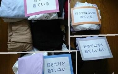 『服の仕分け作業突入!』の画像