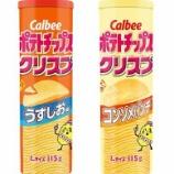 『カルビー、筒入りポテトチップス発売へ 』の画像