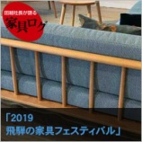 『【家具ログ】飛騨家具メーカーの新作&動向レポート』の画像