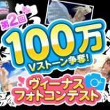 『賞品100万石!第2回 [ヴィーナスフォトコンテスト] 【DOAXVV】』の画像