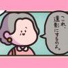 【美容部員さん:ほっこり感動9】