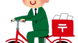 【社会】日本郵便、「土曜配達」「翌日配達」を来年秋に廃止へ