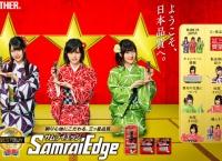 NMB48 サムライエッジ新キャンペーンきたー!今回は山本彩、白間美瑠、矢倉楓子の3人