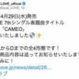 =LOVE 7thシングル「CAMEO」、指原P「先にタイトルを公開すると…」