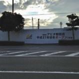 『建て替え中のアピタ磐田店(旧サンテラス磐田)を見てきたよー!!完成は2015年初冬(予定)』の画像