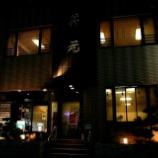『JAL×はんつ遠藤コラボ企画【種子島編】1日め・日本料理(味処 井元)』の画像