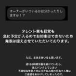 『一体何が…中田花奈が告白『不適切な発言と共に泣き叫ぶ等の行為で人様にご迷惑をおかけしてしまった…』【元乃木坂46】』の画像