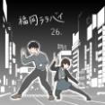 福岡ララバイ 26話