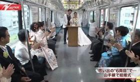 【日本の社会】  東京の 電車内で 結婚式が 挙げられているぞ!  海外の反応