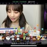 『【乃木坂46】与田祐希SRに1人で東京タワー10本を贈ったツワモノがいた模様wwwwww』の画像