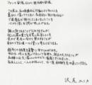 沢尻エリカさんの謝罪文、字が下手クソと話題に!