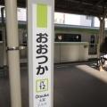 仕事帰りに…大塚で食べたい極上ラーメン!