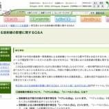 『埼玉県における放射線の影響に関するQ&A』の画像