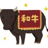 『【朗報】いきなりステーキさん、始まる 』の画像