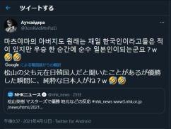 韓国人「松山英樹は元在日コリアン」やっぱりキタ━━━━(゚∀゚)━━━━!!wwwwwww