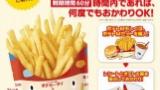 ロッテリアが7月24日からポテト食べ放題実施!!!!!!