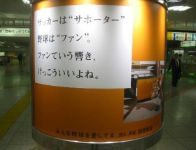 "SMAPの中居正広がWBC""侍ジャパン公認""サポーターに就任"