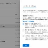 『(Microsoft 365)アプリの更新チャネルを指定してインストールする方法』の画像