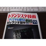『トランジスタ技術 2013年11月号の特集は、「ディジタル時代のMyラジオ製作」』の画像