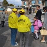 『桔梗小学校前で新入学児童交通安全特別啓発に協力』の画像