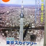 『(番外編)映画「東京スカイツリー世界一のひみつ」7月28日公開』の画像