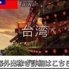 『台湾出稼ぎ求人情報』の画像