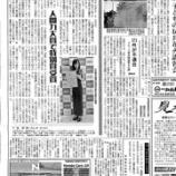 『東海愛知新聞連載④「人間力大賞で特別賞受賞」』の画像