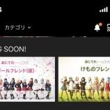 『[イコラブ] 舞台「けものフレンズ」「ガールフレンド (仮)」 Huluの配信スタート!!』の画像