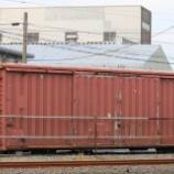 『放置貨車 ワム80000形ワム287251』の画像