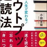 『一瞬で人生が変わるアウトプット速読法 - 小田全宏』の画像