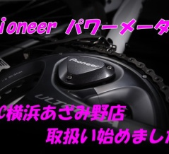 SBC横浜あざみ野店パイオニアパワーメーター取扱始めました