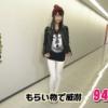 【朗報】田中菜津美の私服がヒドイwwwwwww